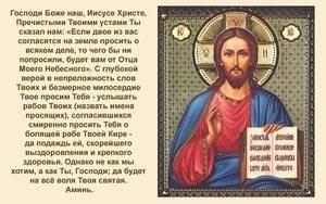 Как молиться о больном человеке