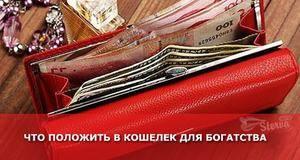 Как зарядить кошелек на привлечение денег
