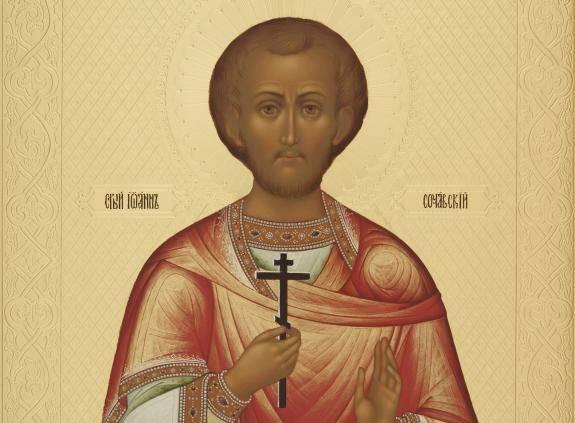 Иоанн новый сочавский великомученик