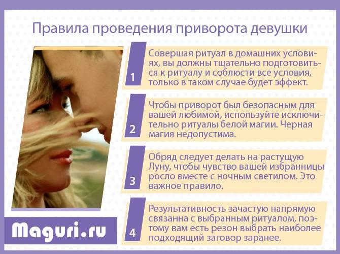 как приворожить девушку к себе в домашних условиях