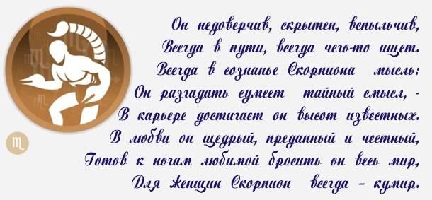 знак зодиака скорпион мужчина - 6