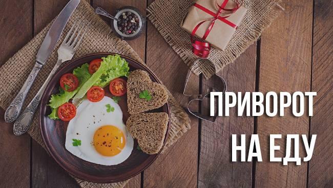 приворот мужа с помошью еды
