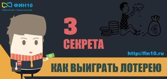 КНИГА П Я ТАРАСОВ 5 СЕКРЕТОВ ВЫИГРЫША ЛОТЕРЕЮ СКАЧАТЬ БЕСПЛАТНО