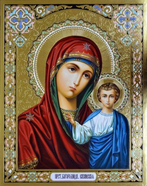 Богородица дева радуйся молитва текст полный