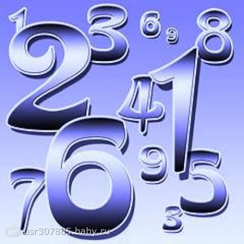 Что значат цифры