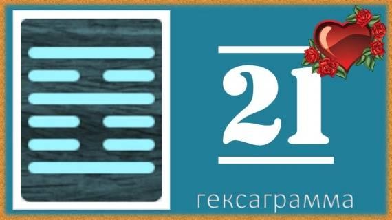 Гексаграмма 21