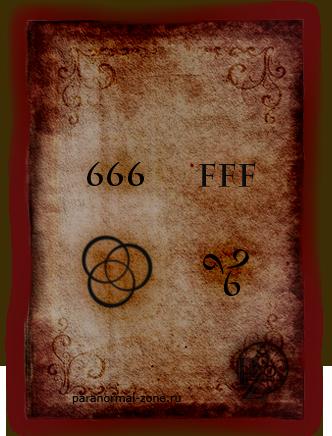 Знаки сатанистов и их значение