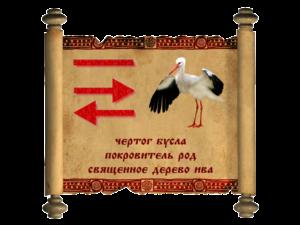 Чертоги славян
