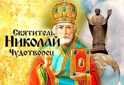 Молитва святому николаю чудотворцу изменяющая судьбу