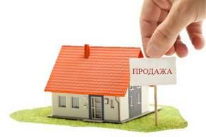 Что делать если не продается дом