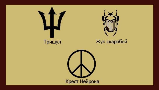 Оккультные знаки и символы