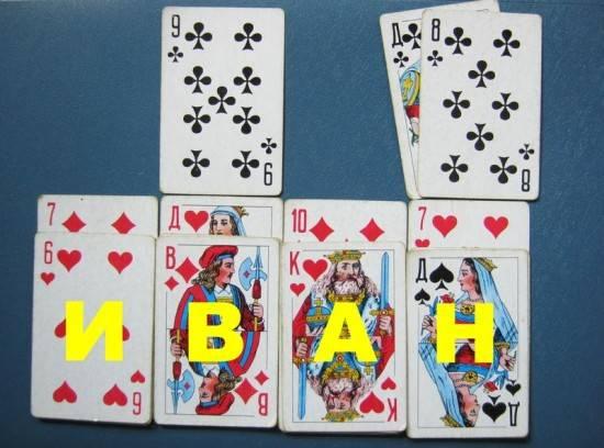 Гадание на игральных картах на имя парня