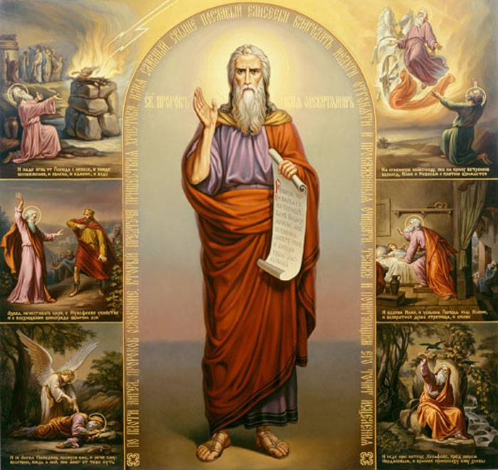 Молитва о здравии илье пророку