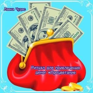 Симоронские ритуалы на деньги срочно