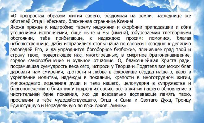Как правильно молиться ксении петербуржской у часовни