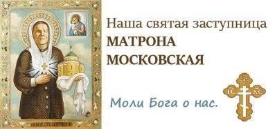 Молитва о взаимной любви матроне