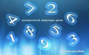 Что означает номер квартиры нумерология