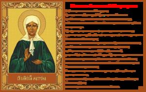 Молитва о здоровье матроне московской