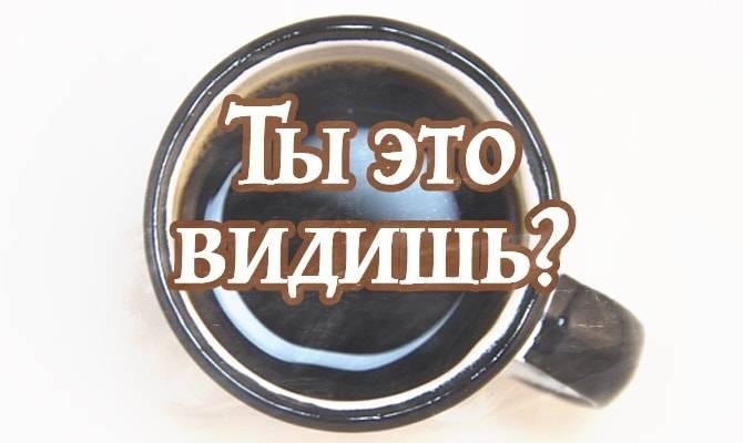 Гадание на кофейной гуще символы