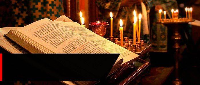 Молитва об упокоении новопреставленного