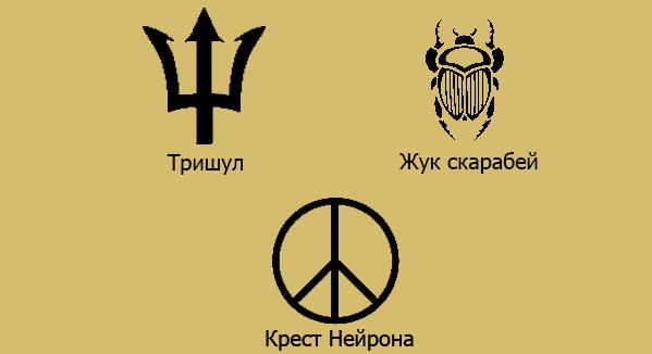 Сатанинские символы и их значение