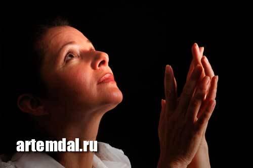 Молитва на возврат мужа в семью