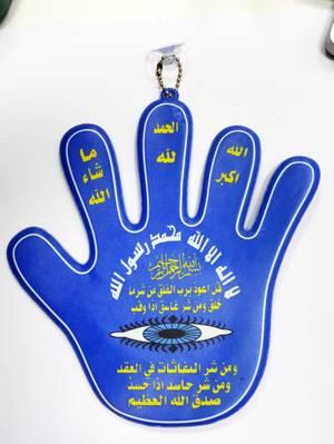 Амулет рука