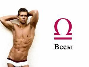 Весы мужчина в постели