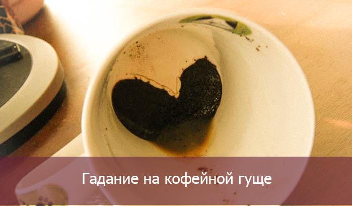 Гадание на кофейной гуще онлайн толкование символов
