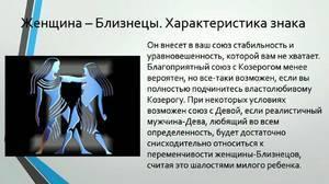 Близнецы гороскоп характеристика