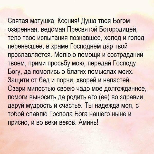 Молитва ксении петербургской о взаимной любви