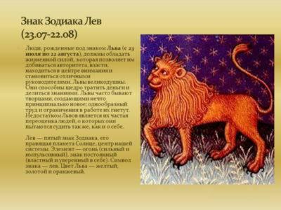 Влюбленный лев мужчина