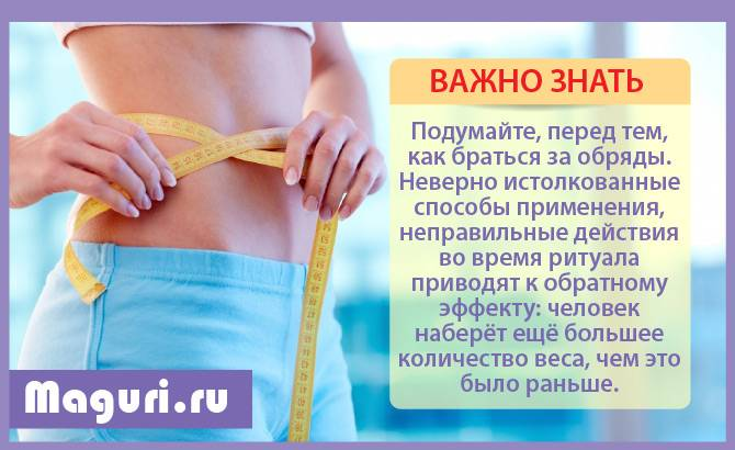 Заговор на мыло для похудения