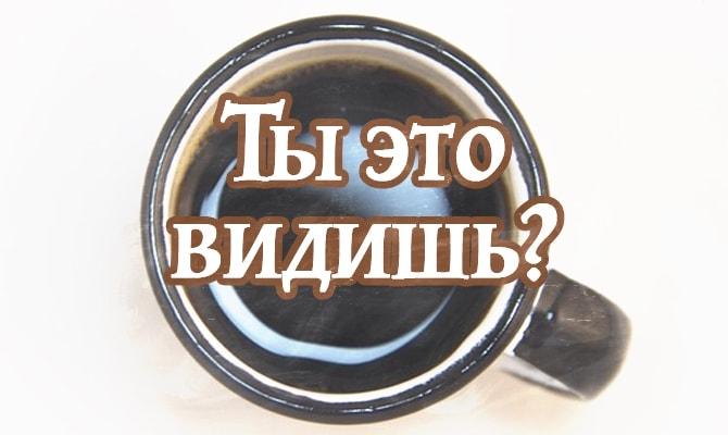 Гриб на кофейной гуще