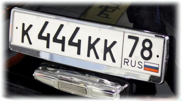 Значение цифр в номере автомобиля