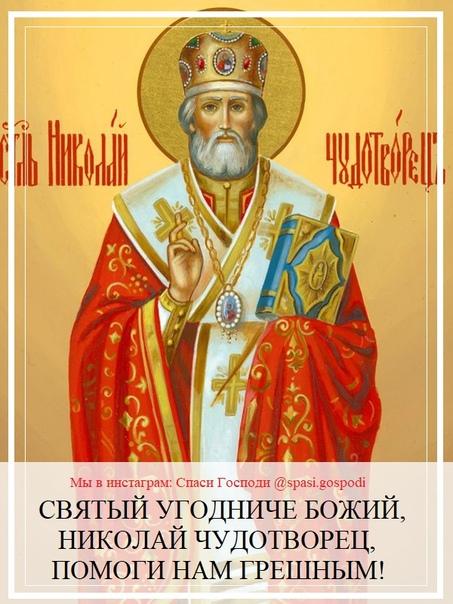 Чудодейственная молитва николаю чудотворцу изменяющая судьбу