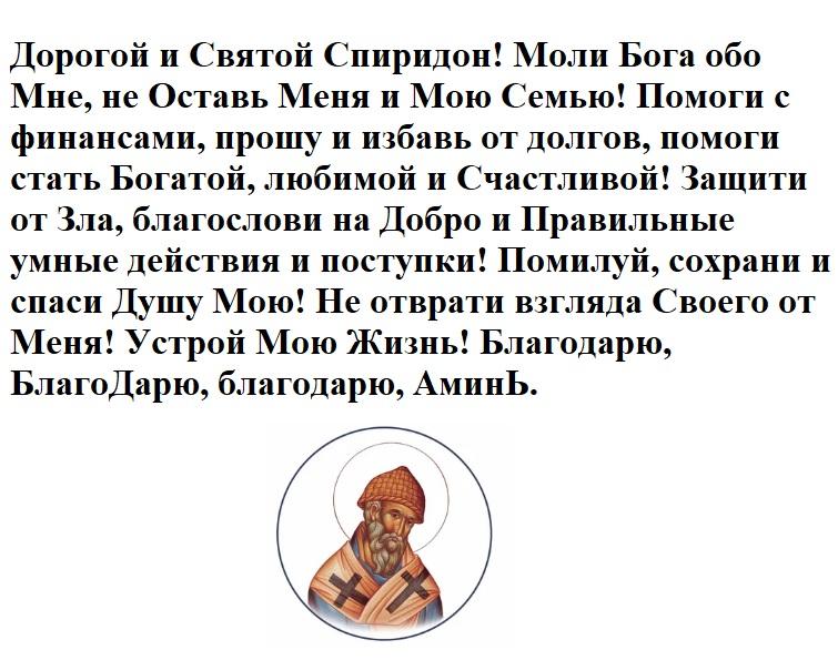 Икона спиридона тримифунтского молитва о деньгах