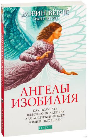 Дорин верче нумерология ангелов