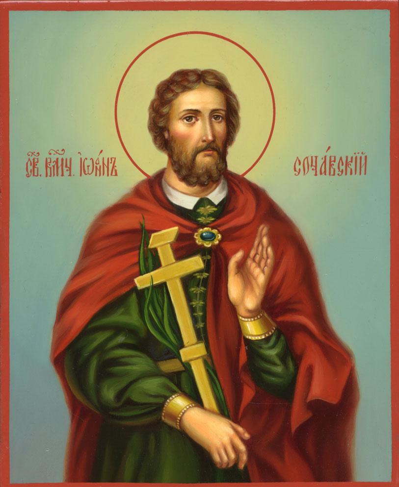 Молитва иоанну новому сочавскому